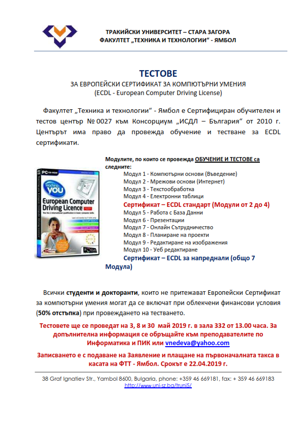 Attachment 20.04.2019 ECDL obiava_001.png